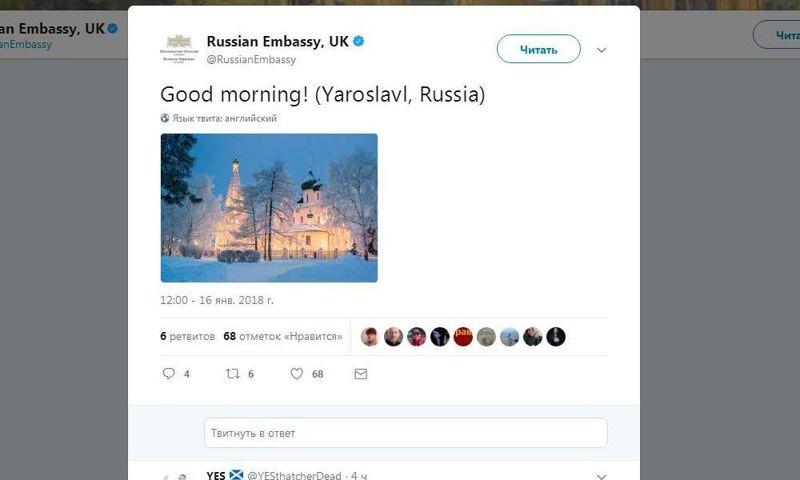 Российское посольство в Британии показало европейцам Ярославль