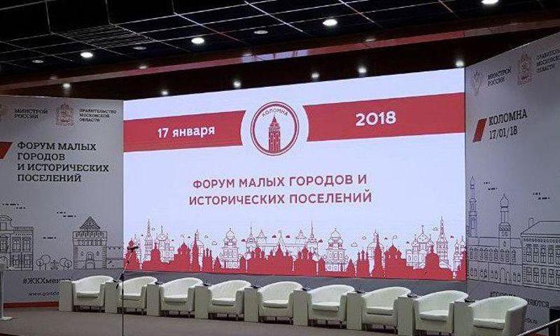 Главы районов и городских округов Ярославской области примут участие в Форуме малых городов России