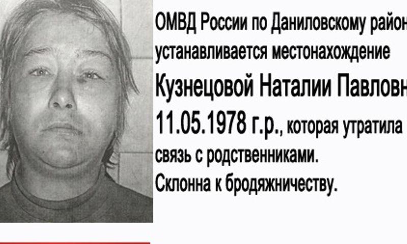 В Ярославской области ищут женщину, склонную к бродяжничеству