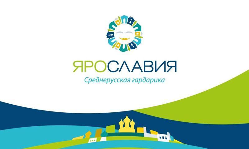 «Ярославия – среднерусская Гардарика» – новый туристический бренд региона