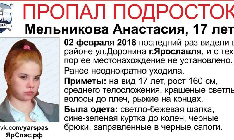 В Ярославле почти неделю ищут девушку