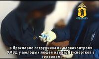 В Ярославле у двух парней изъяли 140 граммов героина