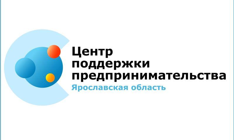 В Ярославской области создан Центр поддержки предпринимательства