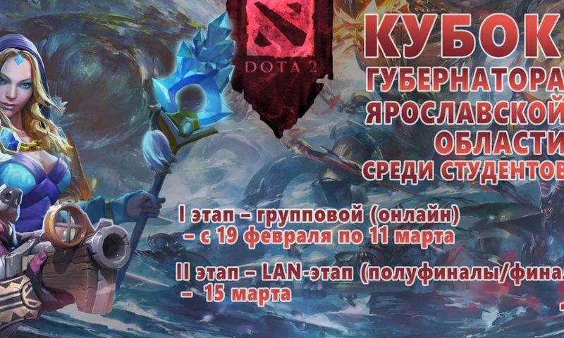 В Ярославле состоятся соревнования на кубок губернатора по Dota2