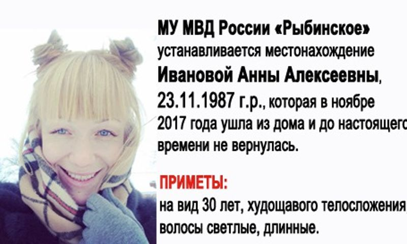 В Рыбинске разыскивают девушку, которая пропала три месяца назад