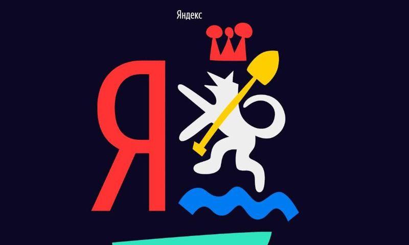 «Яндекс» проведет бесплатный мастер-класс для ярославцев