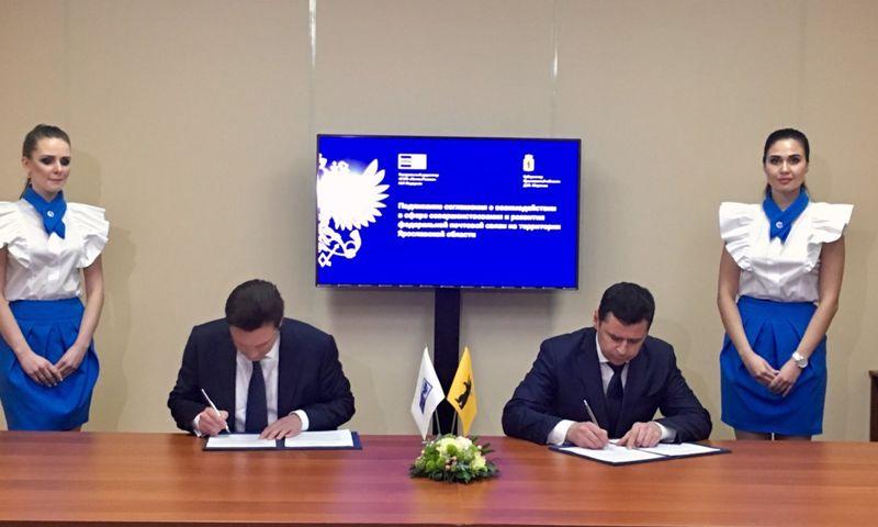 В Ярославле откроются три новых отделения Почты России