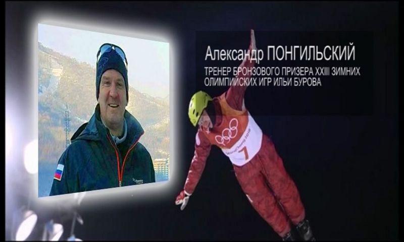 Главный тренер бронзового призера Олимпиады из Ярославля: россиян придерживали по баллам