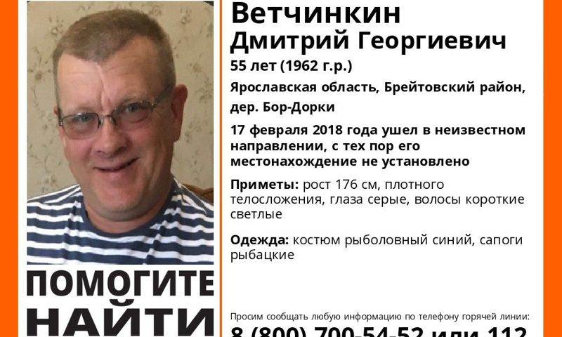 В Ярославской области пропал 55-летний мужчина