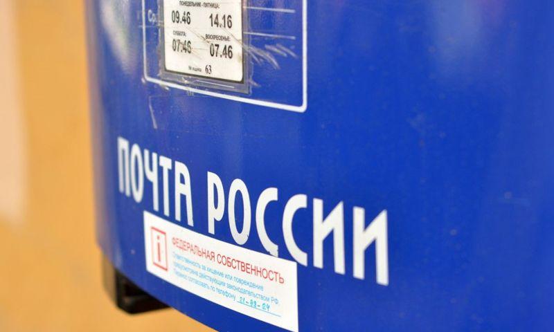 Стало известно расписание работы Почты России в праздники
