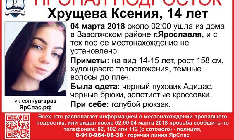 В Ярославле пропала 14-летняя девочка