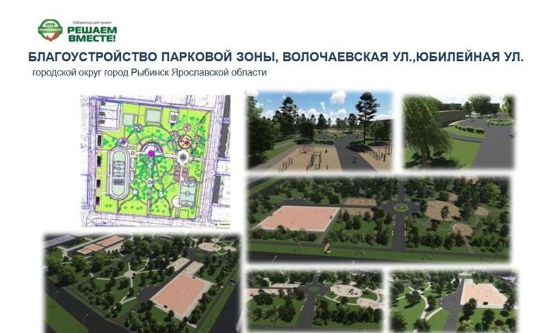 Жители Рыбинска одобрили эскиз благоустройства парковой зоны в Мариевке по программе «Решаем вместе!»