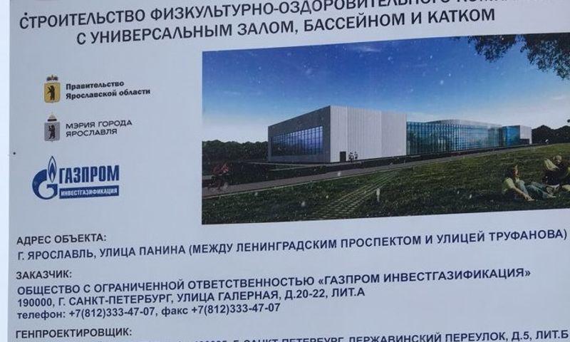 В Дзержинском районе построят самый крупный ФОК в Ярославской области