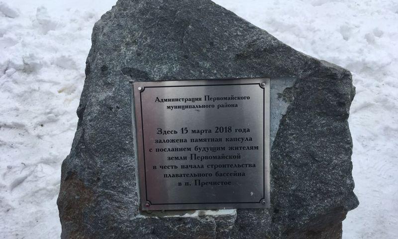 В Ярославской области началось строительство нового бассейна