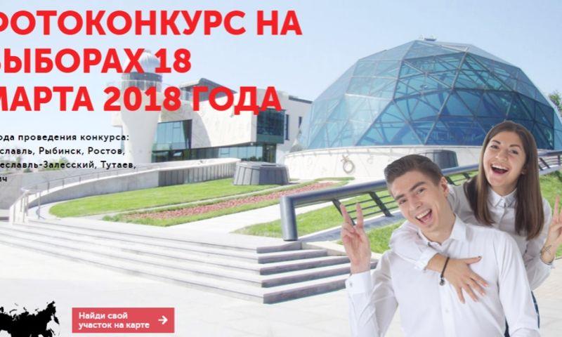 «Ярголосовач» поддержали ярославские молодежные лидеры