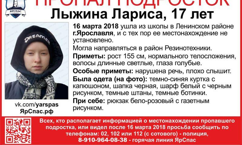 В Ярославле ищут девушку, которая не вернулась из школы