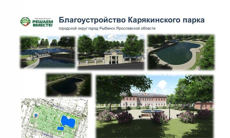 Стало известно, какой парк благоустроят в Рыбинске по программе «Решаем вместе!»