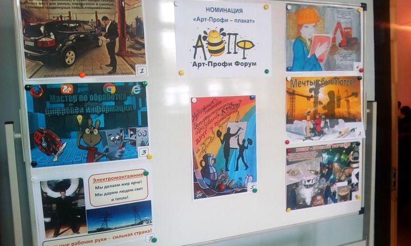 Полтысячи школьников Ярославской области поучаствовали во всероссийской программе «Арт-Профи Форум»