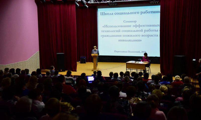 При объединении Переславля-Залесского и Переславского района число соцработников сокращено не будет
