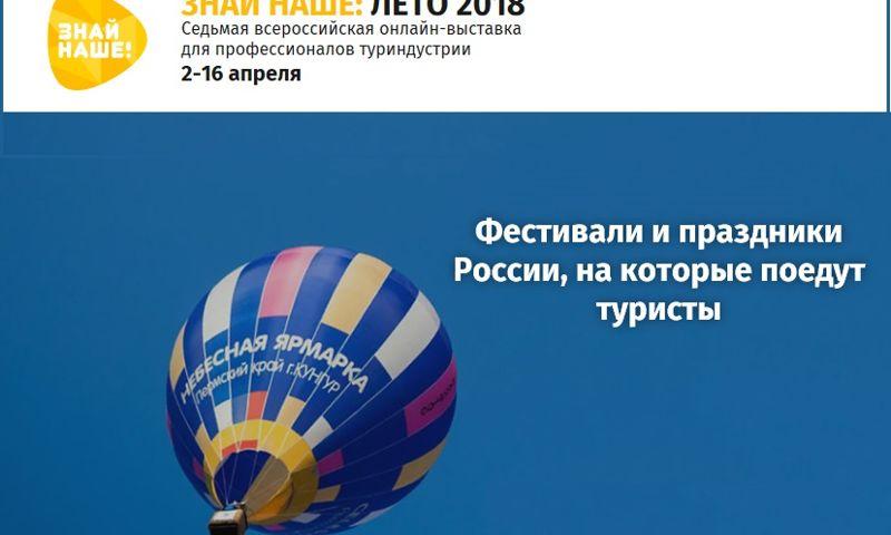 Туристические возможности Ярославской области представлены на онлайн-выставке