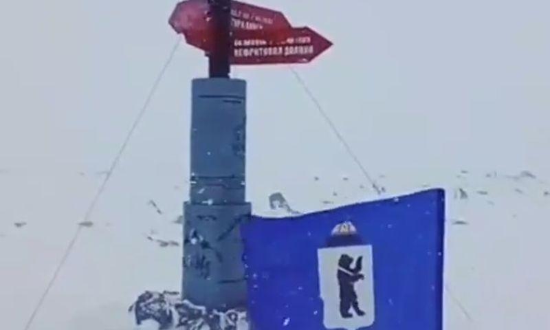 На горе Рай-Из установили флаг Ярославля