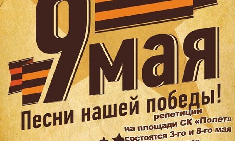 Жители Рыбинска смогут хором исполнить песни военных лет 9 Мая