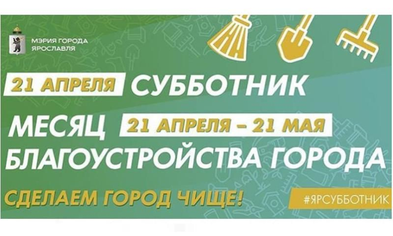 21 апреля в Ярославской области стартует месяц благоустройства