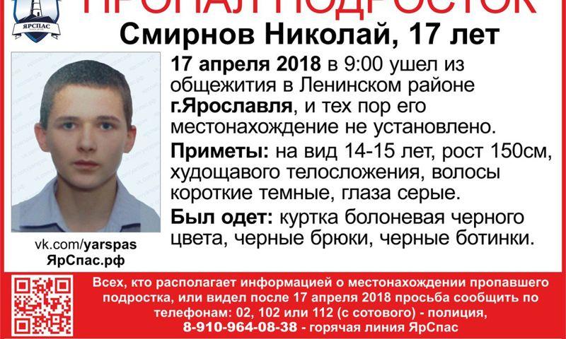 В Ярославле пропал 17-летний подросток