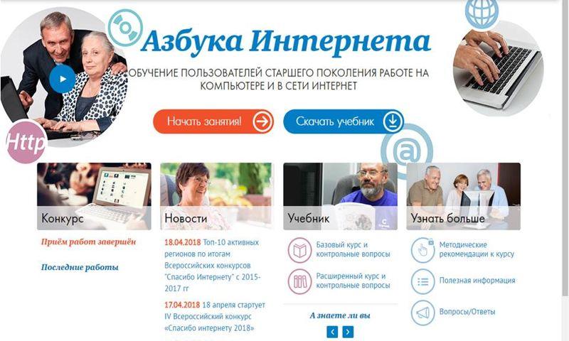 «Ростелеком» и ПФР организовали IV всероссийский конкурс «Спасибо интернету – 2018»