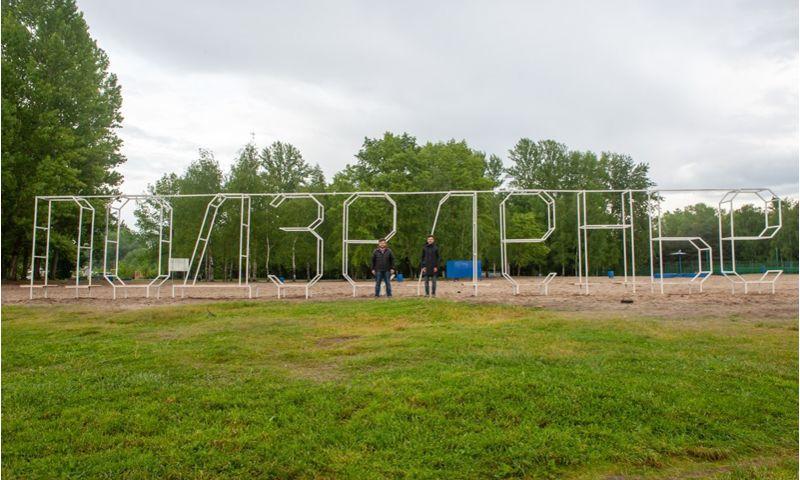 Обновленную парковую зону в центре Ярославля откроют в День молодежи