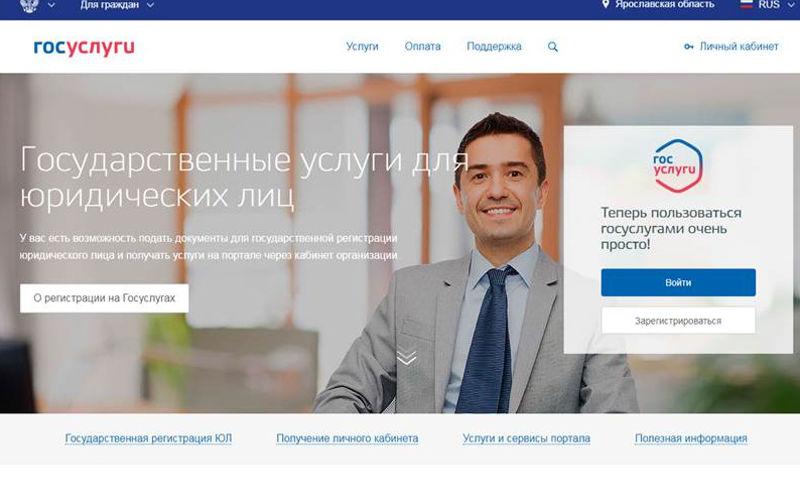 Запущен цифровой сервис «Госуслуги Бизнес»