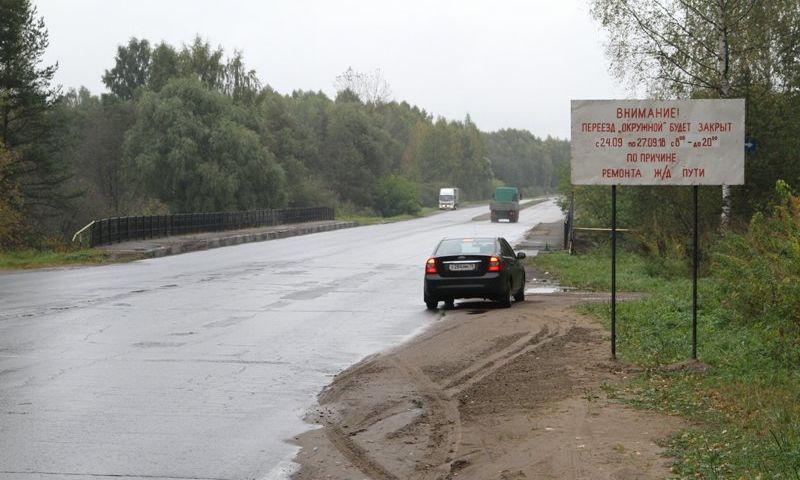 Участок окружной дороги в Рыбинске закроют на четыре дня