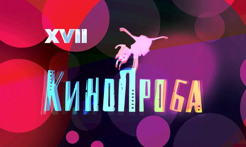 Фестиваль «Кинопроба» пройдет при поддержке видеосервиса Wink