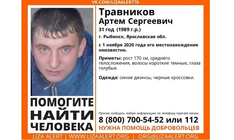 Волонтеры ищут трех пропавших без вести жителей Ярославской области