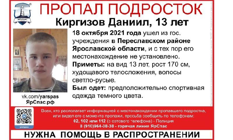 В Ярославской области ищут двух подростков, сбежавших из госучреждения