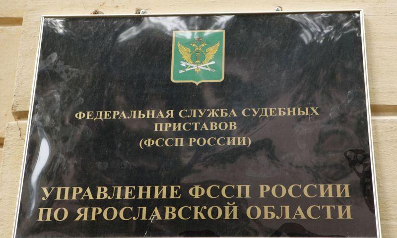 У ярославца арестовали дорогую иномарку за долги в 600 тысяч рублей