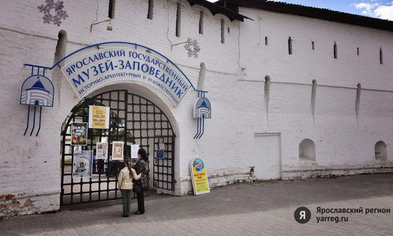 В Ярославском музее-заповеднике стартует выставка – арт-терапия