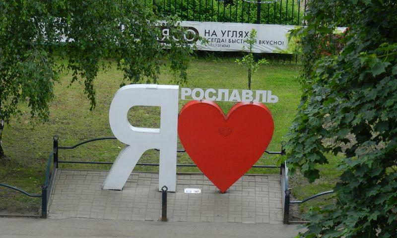 В майские праздники Ярославскую область посетило на 15% больше туристов, чем в прошлом году
