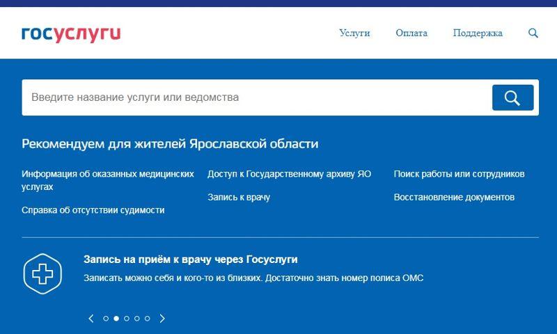 В четверг ярославцы могут пройти ускоренную регистрацию на портале госуслуг