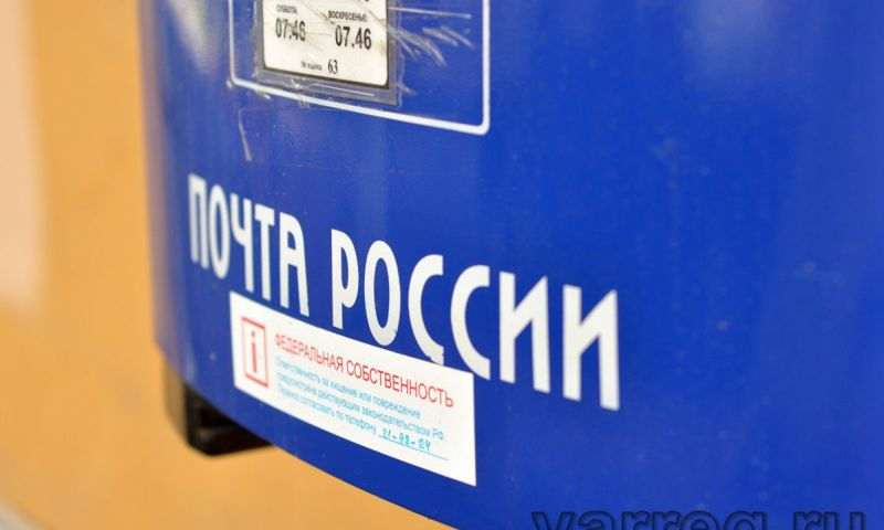 Ярославские сотрудники почты подарили детскому дому подписку