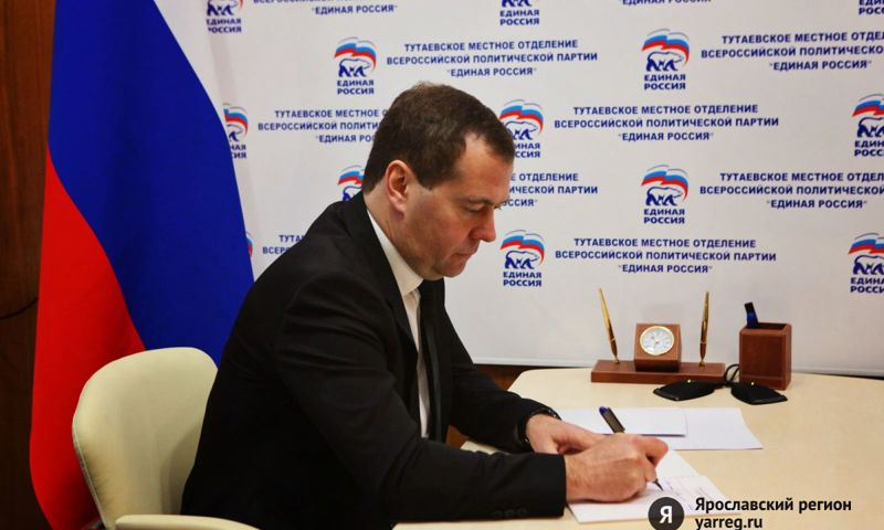 Дмитрий Медведев: «Жители Ярославской области продемонстрировали высокую гражданскую активность»