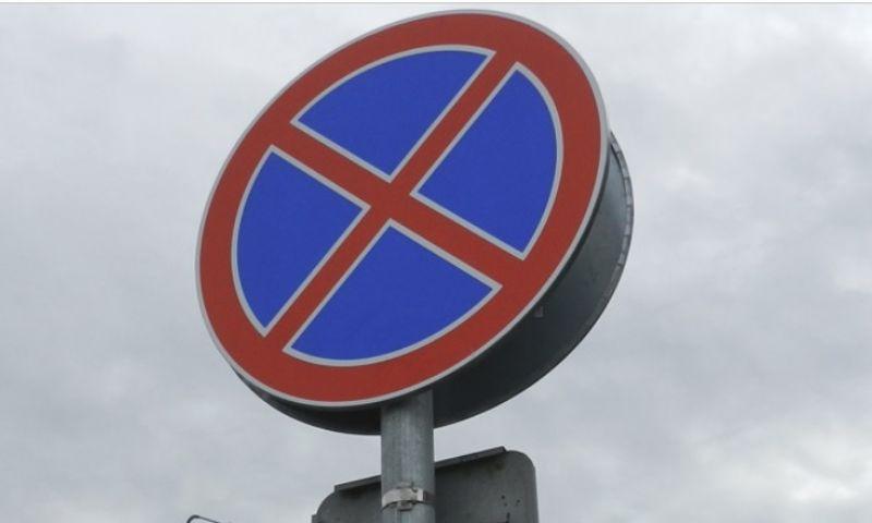 В центре Ярославля ограничат движение транспорта
