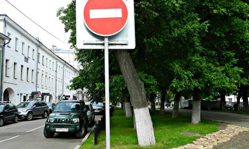 В центре Ярославля из-за чемпионата мира по футболу перекроют движение