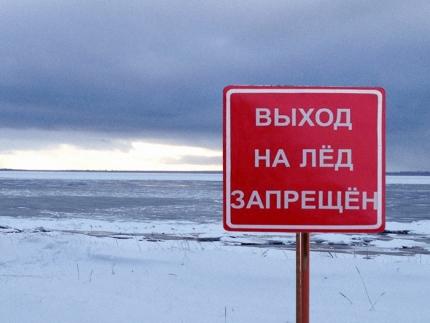 В Ярославской области действует запрет выхода на лед