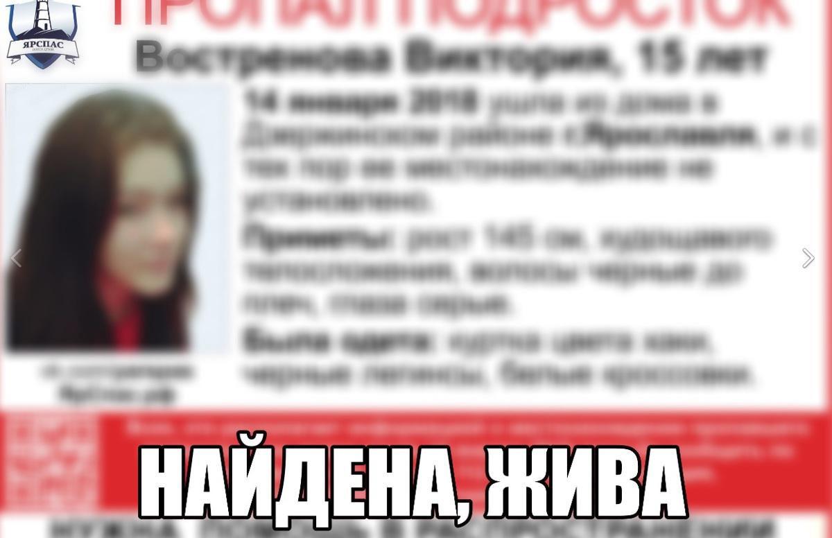 В Ярославле нашли пропавших подростков
