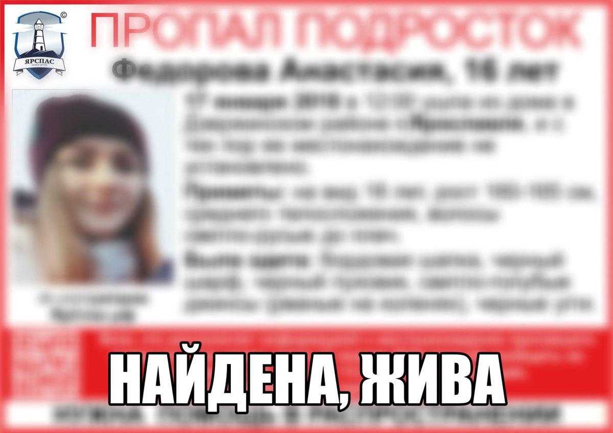 Пропавшая в Ярославле 16-летняя девушка найдена живой