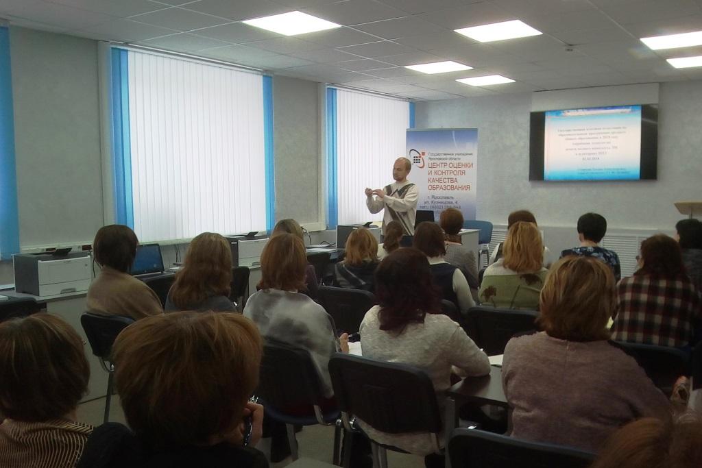 Ярославские педагоги проходят тренинги по новым технологиям проведения ЕГЭ