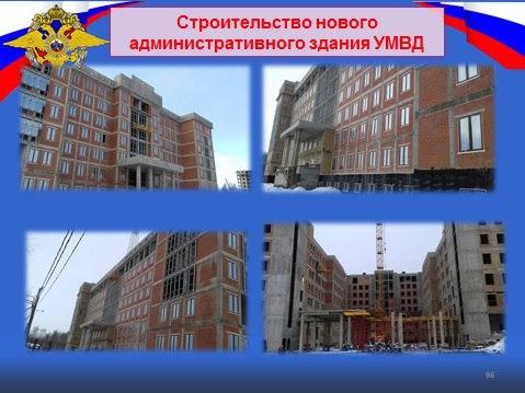 Новое здание МВД в Ярославле достроят в следующем году