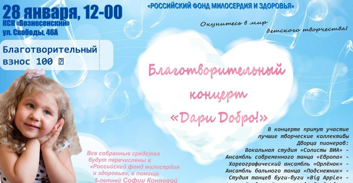 В поддержку маленькой ярославны, пострадавшей от инсульта, проведут благотворительный концерт