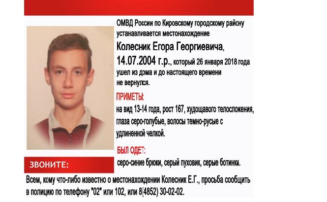 В Ярославле пропал 13-летний мальчик